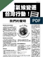 全球氣候變遷台灣行動
