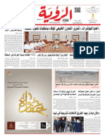 Alroya Newspaper 07-12-2015