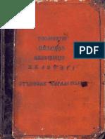 [1839] Alexe Marin (1814-1895) - Prescurtare de Cunostinte Uzuale