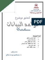 قواعد البيانات