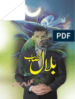 Bilal Saheb by Shakeel Ahmed Chohan