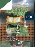 Tafseer-e-Furaat