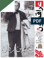al-mada newspaper 2009
