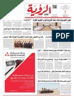 Alroya Newsapaper 08-12-2015