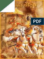 Vedanta Piyush Dec2015
