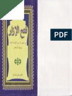 Fathul Izar.pdf