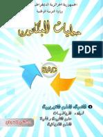 كتاب الوزارة حوليات.PDF