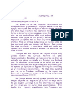 Επιστολή  Χριστίνας Κουνάδη.docx