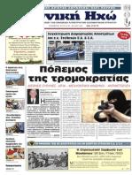 ETHNIKHHXWNoem.2015L.pdf