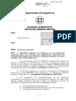 7ΣΛΓ6-Ζ29.pdf