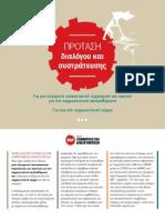 Πρόταση διαλόγου και συστράτευσης για ένα σύγχρονο πρόγραμμα και κόμμα Κομμουνιστικής Απελευθέρωσης