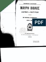 Μαύρη Βίβλος Οικ Πατριαρχείον 1914 1918 Εκδ 1919