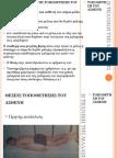 ArxesMalaxisE.pdf