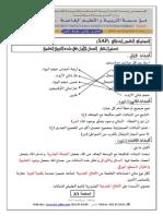 Correction 1er t 5AP Ed.sc