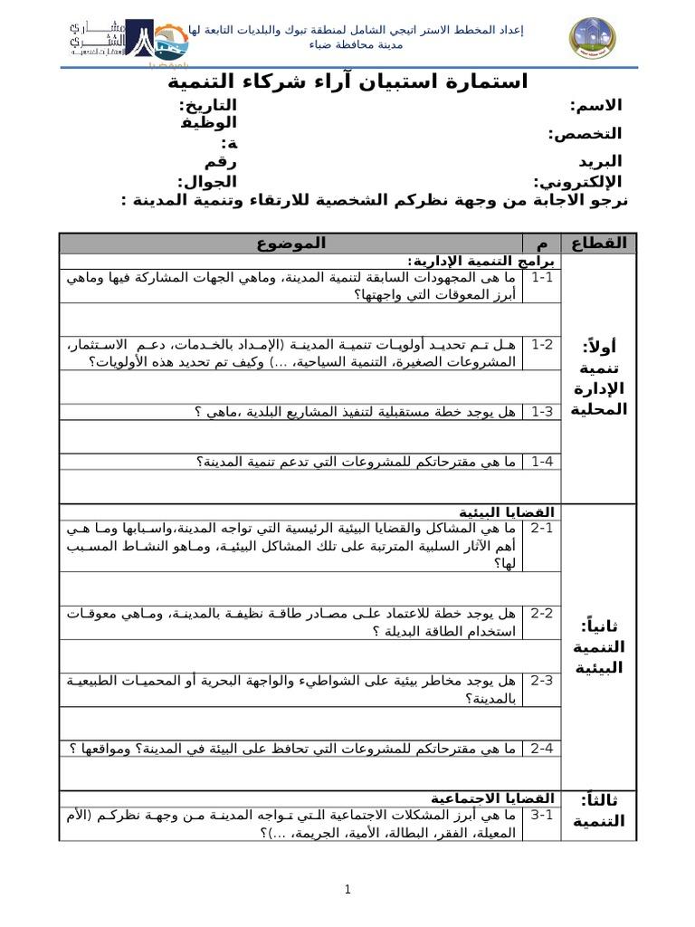 استمارة استبيان آراء شركاء التنمية
