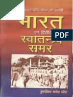 Azad Hind Fauj Ki Kahani.pdf