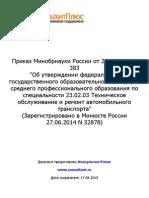 FGOS_23_02_03.pdf