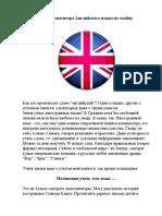 Книга репетитора Английского языка по скайпу 2+.rtf