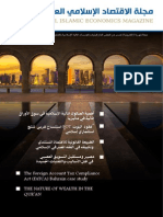 المالية الاسلاميةjkb