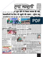 Prernabharti_issue47_25thNov15