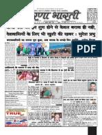 Prernabharti_issue47_25thNov15
