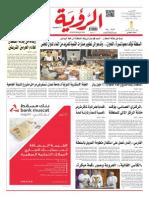 Alroya Newspaper 10-12-2015