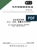 GB 9787-88 热轧等边角钢_尺寸、外形、重量及允许偏差
