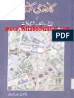 Kagzi Karanci Ki Tareekh Irtiqa Sharie Haisiyat (Currency Values)