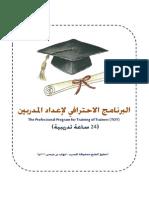 الجدول الزمني-الارقم.pdf