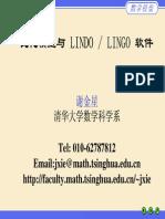 Lindo Lingo讲稿