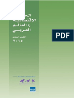 الحرية الاقتصادية في العالم العربي - التقرير السنوي 2015