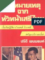 pridibook233