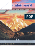Yug Shakti Gayatri December 2015