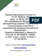 ФАП Подготовка и Выполнение Полетов в Гражданской Авиации Российской Федерации