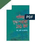 Bangla e-book. WAR CRIMINALS 1971 BANGLADESH