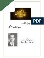 محمد رسول الله  تأليف الأستاذ المغفور له محمد نعمان محمد ذكي سخيطة