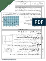 الفرض 2.pdf