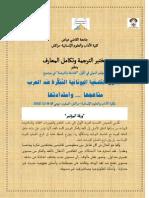 ورقة المؤتمر العربية والإنجليزية