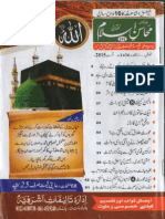 Mahasinay Islam August 2015 by My Publications