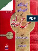 Sharha Hidaya (Al Fuyzat Ul Razavia Almaroof Sharha Hidaya) Vol 8