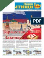 """№49(274)copy36Газета """"Наши Мытищи"""" №49(274) от 12.12.2015"""