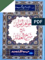 Jawahir Ul Fawaid Sharha Sharha Al Aqaid Trans by Mufti Yar Muhammad Khan Qadri