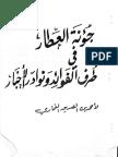 jauna-alatar-al-Ghumari