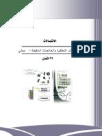 الدوائر المنطقية والمعالجات الدقيقة 1.pdf