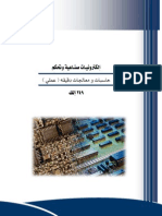 حاسبات ومعالجات دقيقة2.pdf