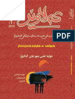Sarwar Penjweni - The Story of the Battle Between Azhi-dahaka and Thraetaona, Between Avesta and Pahlavi Texts and Shahnameh