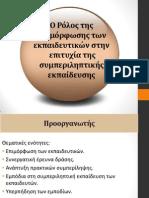 Pres Enotita 3 Teacher Development