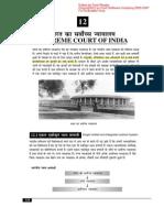 Supreeme Court
