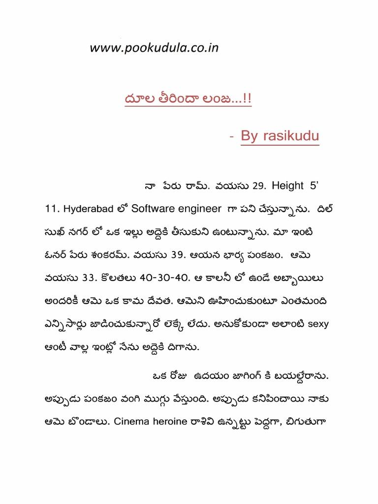 Telugu Dengulata Stories