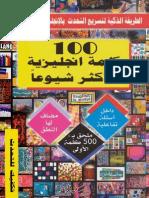 100كلمه انجليزيه زالاكثر شيوعا.pdf